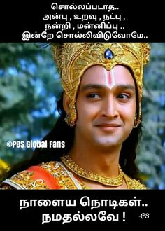 Lord Krishna Love Quotes In Tamil Writing Quotes Inspirational, Tamil Motivational Quotes, Tamil Love Quotes, Unique Quotes, Beautiful Love Quotes, Amazing Quotes, Real Quotes, True Quotes, Mahabharata Quotes