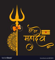 Creative lord shiva shivratri vector image on VectorStock Rudra Shiva, Mahakal Shiva, Shiva Art, Durga Kali, Lord Shiva Hd Wallpaper, Lord Hanuman Wallpapers, Photos Of Lord Shiva, Lord Shiva Hd Images, Arte Shiva