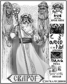 Институт древнеславянской письменности и древнеевразийской цивилизации - ИДДЦ