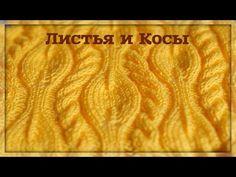 Knitting Cable Stitch Pattern  Узор из кос спицами - YouTube