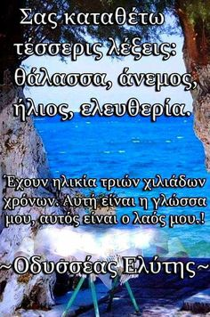 Greek Symbol, Life Images, Quotations, Greece, Quotes, Celebrities, Pos, Greece Country, Celebs