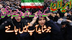 Iran Is an Amazing Countary shoking Facts About Iran in urdu hindi