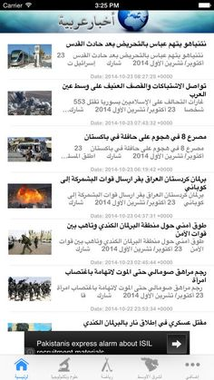 أخبار عربية - Arabic News on the App Store