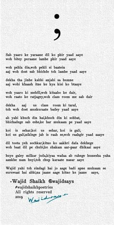 College farewell urdu poetry penned by wajid shaikh Wajid Shaikh, one of the be. - College farewell urdu poetry penned by wajid shaikh Wajid Shaikh, one of the best and emotional farewell poetry - College farewell Farewell Quotes In Hindi, Farewell Quotes For Friends, College Farewell Quotes, Farewell Shayari, Farewell Thoughts, Deep Thoughts, College Life Quotes, School Days Quotes, College Memories Quotes