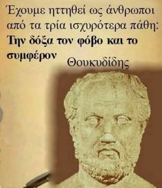 Insirational Quotes, Wisdom Quotes, Motivational Quotes, Funny Quotes, Life Quotes, Unique Quotes, Greek Words, Greek Quotes, Picture Quotes