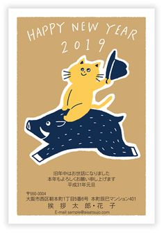 にゃん賀状09 Japan Illustration, Graphic Illustration, Happy Design, Kindergarten Art, Cute Comics, New Year Card, Illustrations And Posters, Design Reference, Illustrators