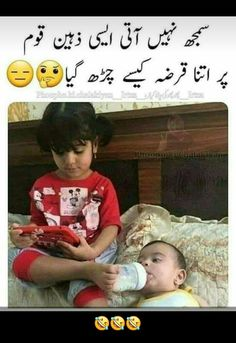 32 ideas funny pranks for kids thoughts for 2019 Funny Pranks For Kids, Funny Kid Memes, Funny Pictures For Kids, Funny Facts, Funny Kids, Hilarious, Shayari Funny, Funny Quotes In Urdu, Jokes Quotes