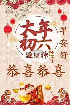 Chinese New Year Wishes, Chinese New Year Greeting, Chinese New Year 2020, Cny Greetings, Chinese Celebrations, Happy Mid Autumn Festival, Buddha Tattoos, Happy Sun, Good Morning Gif