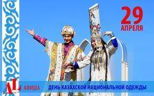 29 и 30 апреля на Арбате пройдет второй «Праздник казахской национальной одежды».Основной целью проведения праздника является формирование национального бренда Казахстана «Страна Великой Степи». Очень надеемся, что со временем, ...
