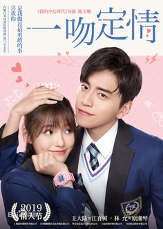Fall in Love at First Kiss A love story between an ordinary girl with a stubborn crush and the school genius adored by all that begins when they end up living in the same house. When a fool falls in love with someone way out of her league, is there… Drama Movies, Hd Movies, Movie Tv, Kdrama, First Kiss Movie, Fools Fall In Love, Darren Wang, China Movie, Taiwan Drama