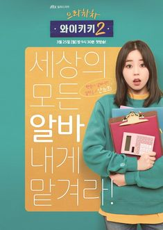 """[Photos] New Character Posters Added for the Upcoming Korean Sitcom """"Laughter in Waikiki @ HanCinema :: The Korean Movie and Drama Database Lee Hyun Jin, Hyun Soo, Legal Highs, Cheese In The Trap, Hidden Movie, Movie Of The Week, Kim Ye Won, Park Min Young, Fall From Grace"""