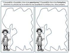 συναι8 Kindergarten, Teaching, Education, Blog, Fictional Characters, Image, Counselling, Kindergartens, Blogging