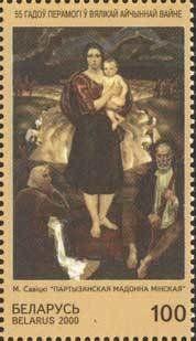 """M.Savitsky, Byelorussian painter: """"The partisan Madonna of M"""