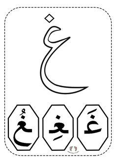 Didiyom tv   Çocuk Şarkıları ve Eğitim Arabic Alphabet Letters, Arabic Alphabet For Kids, Alphabet Cards, Minimalist Homeschool, Sunday School Decorations, Bible Songs, Homeschool Supplies, Preschool Education, My Art Studio