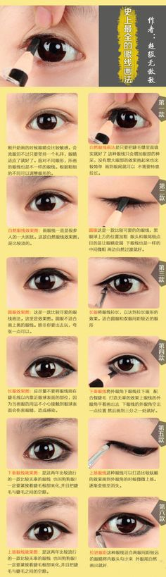 Guide to draw different eyeliner #eyes #makeup #tutorial