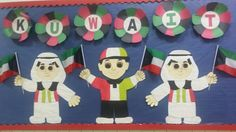 National day of Kuwait bulletin board Diy And Crafts, Crafts For Kids, Arts And Crafts, Kuwait National Day, Independence Day Decoration, Flag Art, Art Classroom, Projects, Project Ideas