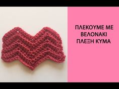 Πλεκουμε με βελονακι: Πλέξη Κύμα (Greek Version)