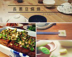 視覺效果獎: 長蔥豆腐燒