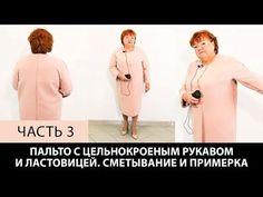 Пальто с ластовицей и цельнокроеным рукавом без выкройки Моделирование ластовицы для пальто Часть 2 - YouTube