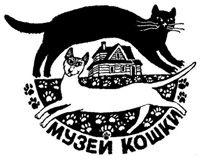 The Saint-Petersburg Cats' museum