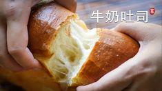 Soft Milk Loaf + No Machine Required Fun Baking Recipes, Bread Recipes, Snack Recipes, Dessert Recipes, Cooking Recipes, Roti Bread, Bread Bun, Pudding Desserts, Healthy Cake