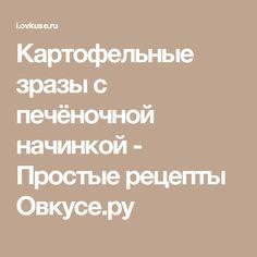 Картофельные зразы с печёночной начинкой - Простые рецепты Овкусе.ру