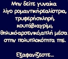 Funny Greek Quotes, Funny Quotes, Funny Statuses, Meaningful Life, Sarcasm, Wise Words, Have Fun, Jokes, Lol