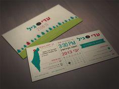 הזמנת חתונה אינפוגרפיקה Infographic Wedding Invitation Hebrew netyou.co.il