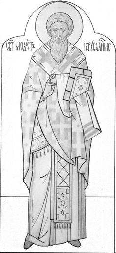 Modestus of Jerusalem Religious Icons, Religious Art, Catechism, Orthodox Icons, Line Drawing, Cool Drawings, Line Art, Folk Art, Sketches