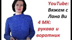 """БАЗОВОЕ платье спицами """"Резинка"""": 4 МК. РУКАВ и цельнокроеный ВОРОТНИК. ..."""