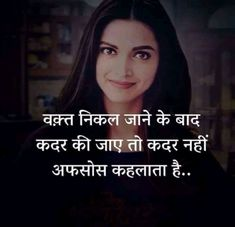 Quotes and Whatsapp Status videos in Hindi, Gujarati, Marathi Ego Quotes, Karma Quotes, Reality Quotes, Breakup Quotes, Motivational Picture Quotes, Inspirational Quotes Pictures, Girly Attitude Quotes, Good Thoughts Quotes, Mood Off Quotes