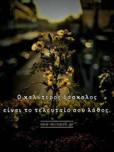 Greek Quotes, Picture Video, Philosophy, Health Tips, Inspirational Quotes, Sayings, Movies, Movie Posters, Pictures