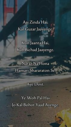 Aaj Zinda Hai Kal Guzar Jaayenge - Urdu Sad Poetry - My New Status mat One Love Quotes, Now Quotes, Besties Quotes, Best Friend Quotes, Friendship Quotes In Hindi, Urdu Quotes, Qoutes, Dosti Quotes In Hindi, Urdu Shayari Love
