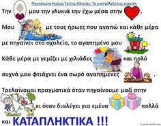 Δραστηριότητες, παιδαγωγικό και εποπτικό υλικό για το Νηπιαγωγείο: Εικονόλεξο για την γιαγιά Greek Alphabet, Greek Language, School Grades, Grandma And Grandpa, Family Crafts, Grandparents Day, My Family, Diy And Crafts, Activities