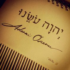 There are many ways to learn Hebrew and for many people it's all about flexibility, convenience and enjoyment. The reasons for learning a second or even third language will vary from person to person but generally the ability to commu Hebrew Names, Hebrew Words, Adonai, Jewish Quotes, Learn Hebrew Online, School Prayer, Messianic Judaism, Spiritual Prayers, Names Of God