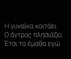 Movie Quotes, Life Quotes, Greek Words, Greek Quotes, Qoutes, Smile, Love, Film Quotes, Quotes About Life