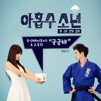 Plus Nine Boys OST Part.4 | 아홉수 소년 OST Part.4 - Ost / Soundtrack, available for download at ymbulletin.blogspot.com