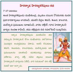 అంత హిరణ్యకశిపుండు. . . http://telugubhagavatam.org/?tebha&Skanda=7&Ghatta=3&Padyam=37.0 : :చదువుకుందాం భాగవతం; బాగుపడదాం మనం అందరం: :