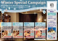 エルブリージョ那覇店「WInter Special Canpaign」(~2013.01.31)