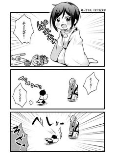 🐚 (@kai_vo) さんの漫画 | 63作目 | ツイコミ(仮) Cute Anime Boy, Anime Boys, Touken Ranbu, Father And Son, Anime Comics, Chibi, Anime Art, Character Design, Kawaii