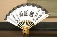 Authentic Japanese Hand Fan - Shinsengumi (Black) ! !$8.00  The Japanese hand fans are an important symbol in Japan . They were used by warriors as a form of weapon, actors and dancers for performances, and children as a toy. In Japan fans are given to others as present and serve as trays for holding gifts. You would also find them sometimes used in religious ceremonies and events.