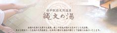 府中駅前天然温泉「縄文の湯」