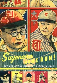 Vintage Japanese baseball cards