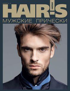 Мужские причёски. Книга 3