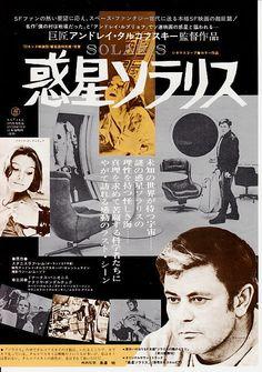 "Japanese poster for Soviet movie ""Solaris"" (1970s)"