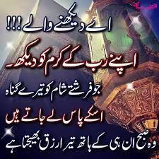 Image result for urdu best quotes ever