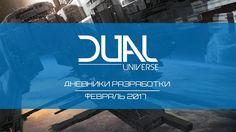 Dual Universe - Дневники разработки Февраль 2017