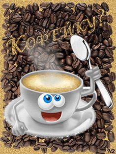 Animated Gif by Nataliya_Aleshkina Good Morning Gift, Good Morning Coffee Gif, Coffee Break, Coffee Latte, My Coffee, Coffee Drinks, Coffee Time, Coffee Menu, Mini Desserts