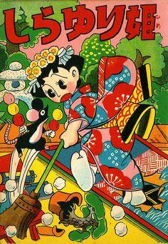 Jiro Kuwata 1950's | Flickr: partage de photos!
