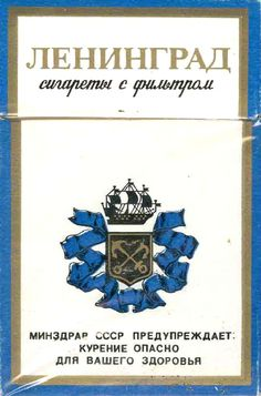 Пачки от Советских табачных изделий